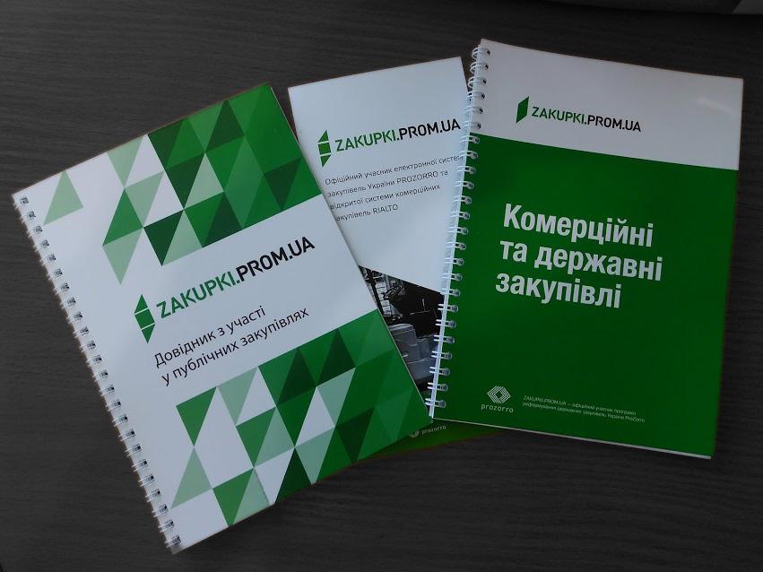 Волинська ТПП спільно з ТОВ «Закупки Пром. УА» (м Київ), провела семінар