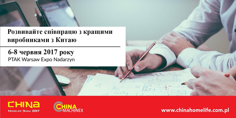 Відвідайте виставки китайських товарів та товаровиробників «CHINA HOMELIFE SHOW 2017» та «CHINA MACHINEX» у м.Варшава