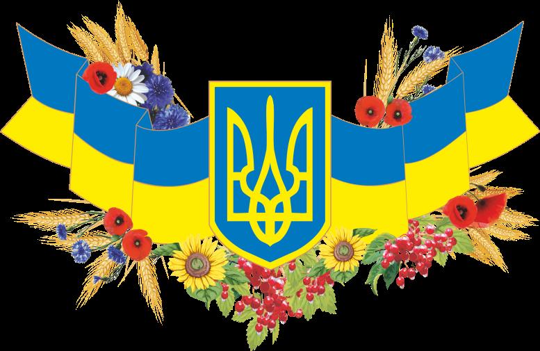 Вітання до Дня Незалежності України