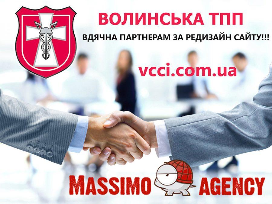 Волинська ТПП вдячна за допомогу та креатив партнеру палати Інтернет-агенству MASSIMO.