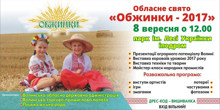 "Обласне свято ""Обжинки-2017 """