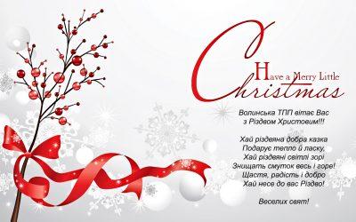Вітаємо Вас з Різдвом Христовим