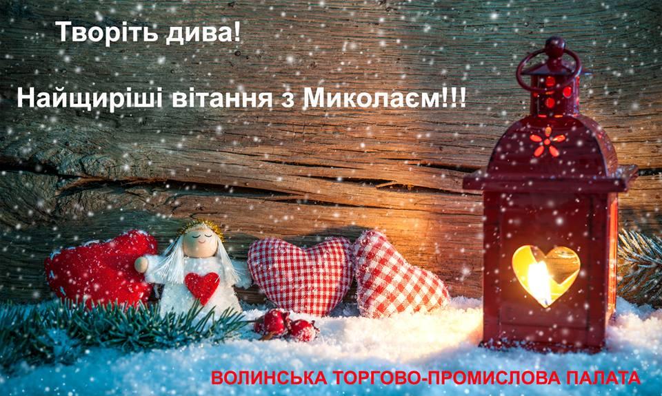 З Миколаєм