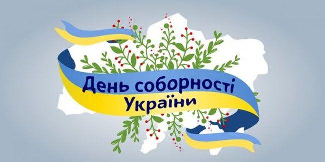 22 січня  – день, коли українці промовили на цілий світ