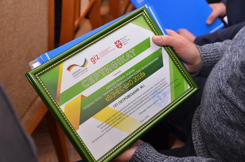 Конкурс зелених ініціатив «Бізнес-Еко 2018»