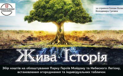 Долучіться до проекту «ЖИВА ІСТОРІЯ»