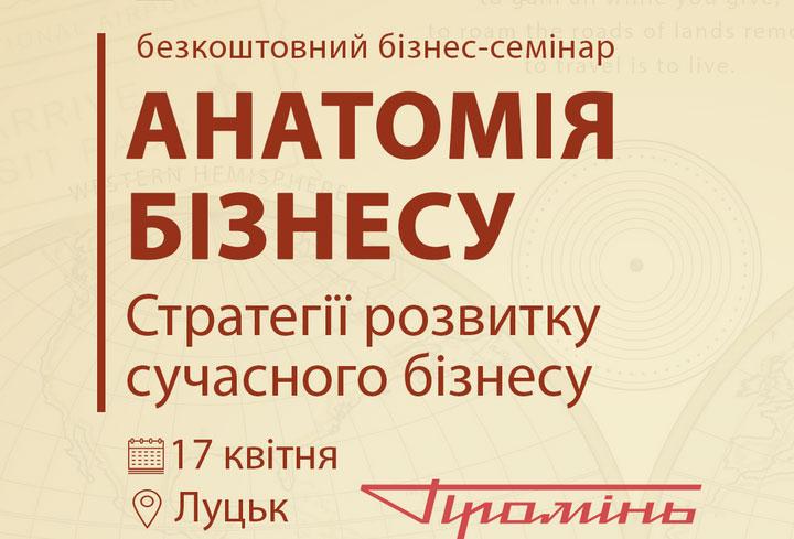 У Луцьку відбудеться безкоштовний семінар  «Анатомія бізнесу»