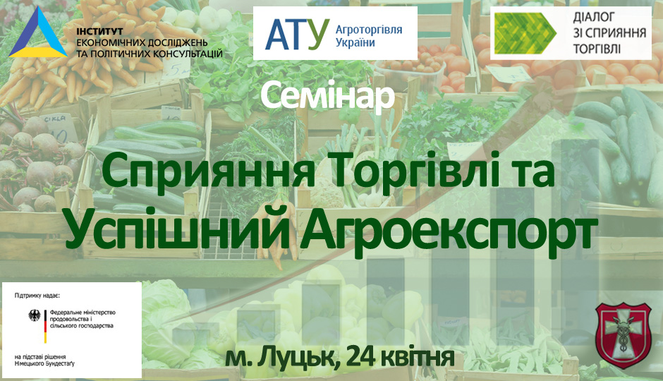 Семінар на тему:  «Сприяння торгівлі та Успішний Агроекспорт»