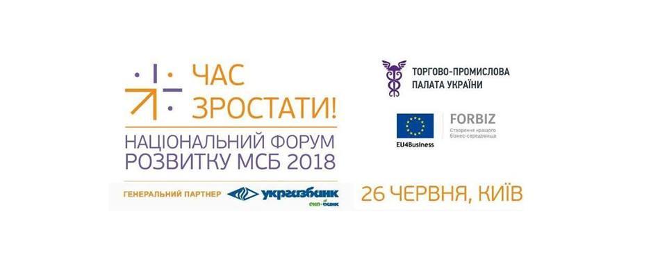 Національний Форум розвитку МСБ 2018