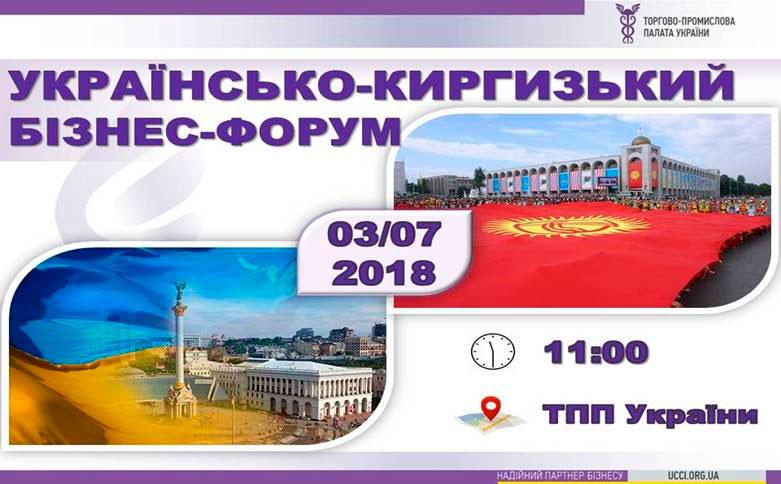 Українсько-Киргизький бізнес-форум
