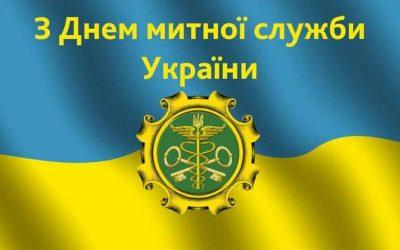 Шановні працівники митної служби України,  вітаємо Вас з нагоди професійного свята!