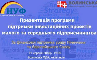 Запрошуємо Вас прийняти участь у заході щодо представленняНімецько-Українським фондом (НУФ)