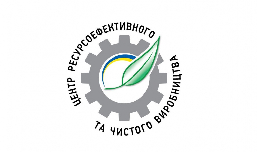 Проект «Сприяння адаптації та впровадженню ресурсоефективного та більш чистого виробництва на території України»