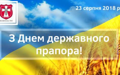 Вітаємо з Денем державного прапора україни