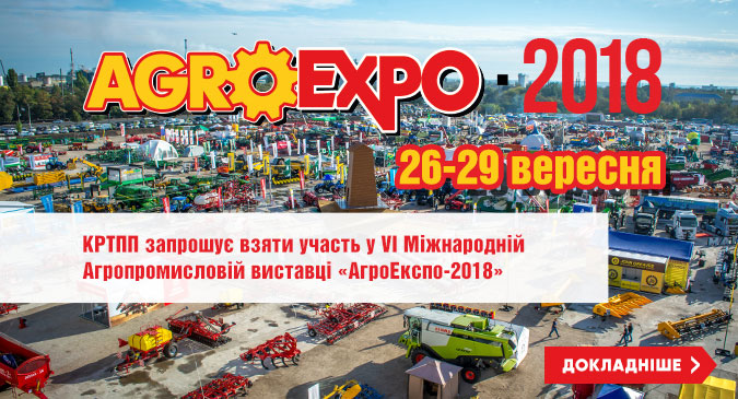 АгроЕкспо-2018