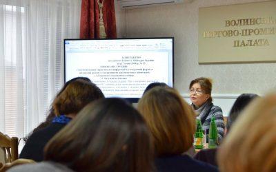 Сьогодні, 27 вересня, в конференц-залі Волинської ТПП відбувся семінар для працівників кадрових служб