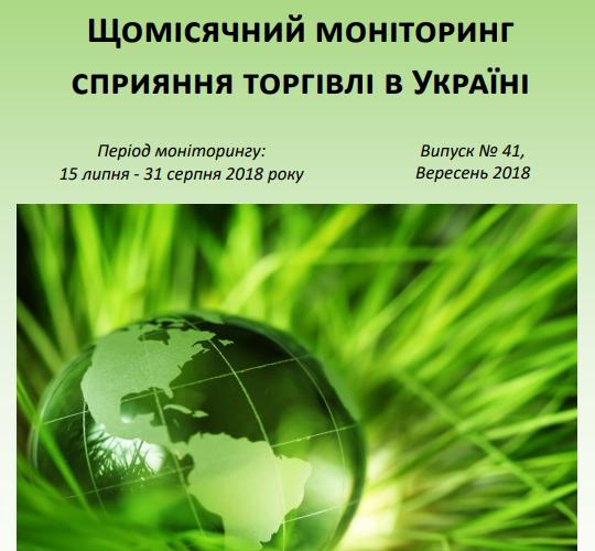 Моніторинг сприяння торгівлі в Україні
