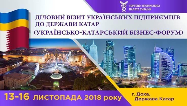 Діловий візит українських підприємців до Держави Катар