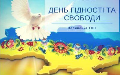 Вітаємо Україну з Днем Гідності та Свободи!