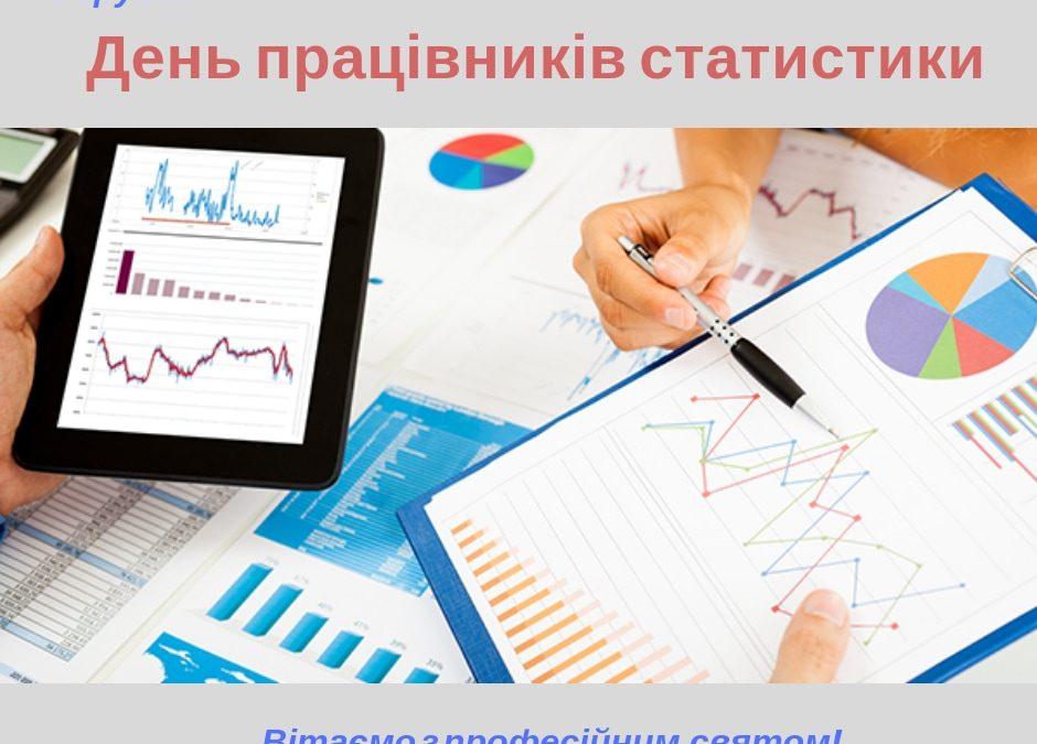 Привітання до дня працівників статистики