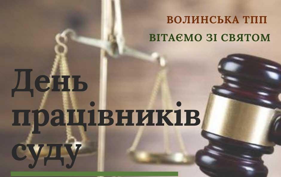 З днем працівників суду