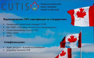 Проект CUTIS пропонує допомогу компаніям, що експортують до Канади!