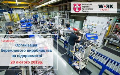 Запрошуємо взяти участь у семінарі: «Організація бережливого виробництва на підприємстві»