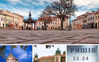 Столиця Підкарпаття – м.Ряшів (Республіка Польща)