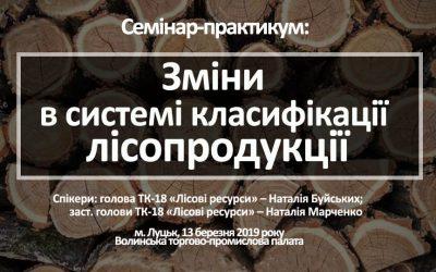 Запрошуємо Вас на семінар-практикум на тему: «ЗМІНИ У СИСТЕМІ КЛАСИФІКАЦІЇ ЛІСОПРОДУКЦІЇ»