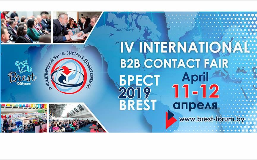 IV Міжнародний форум-виставка ділових контактів «Брест 2019»