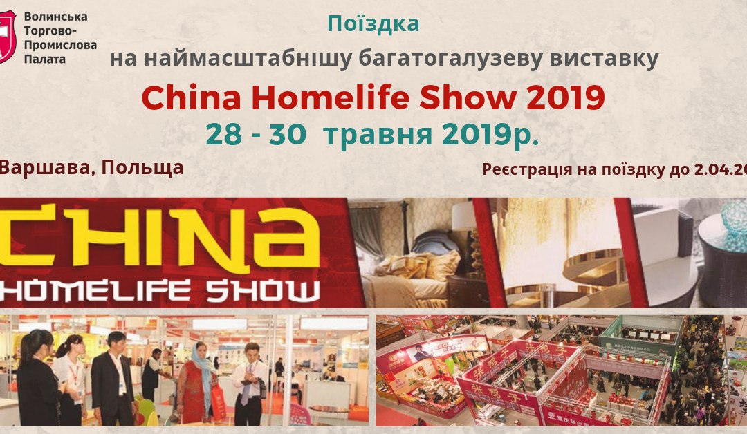 China Homelife Show 2019
