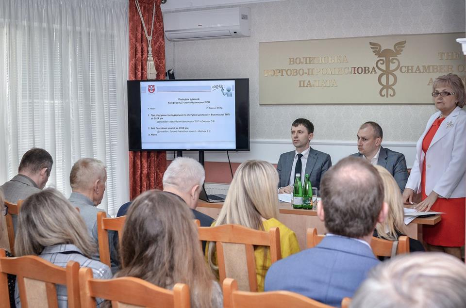 Відбулася чергова річна конференція членів Волинської ТПП
