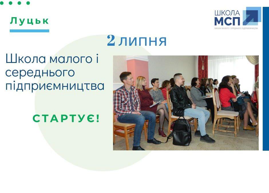 Школа МСП у Луцьку! Вже 2 липня!