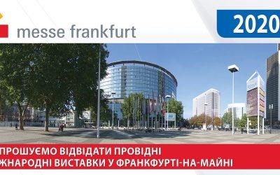 Календар міжнародних виставок messe Frankfurt