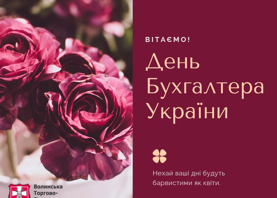 З Днем Бухгалтера України!