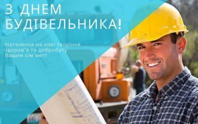 Привітання із днем будівельника