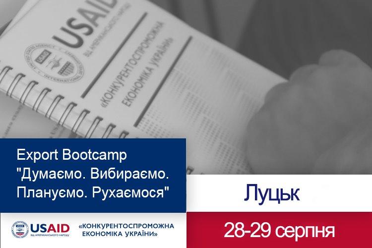 Дводенний практичний курс Export Bootcamp