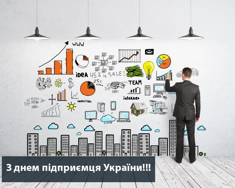 З днем підприємця України!!!