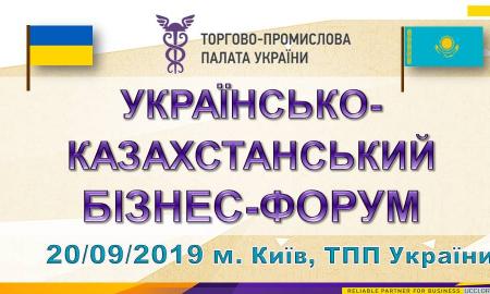 УКРАЇНСЬКО-КАЗАХСЬКИЙ БІЗНЕС-ФОРУМ