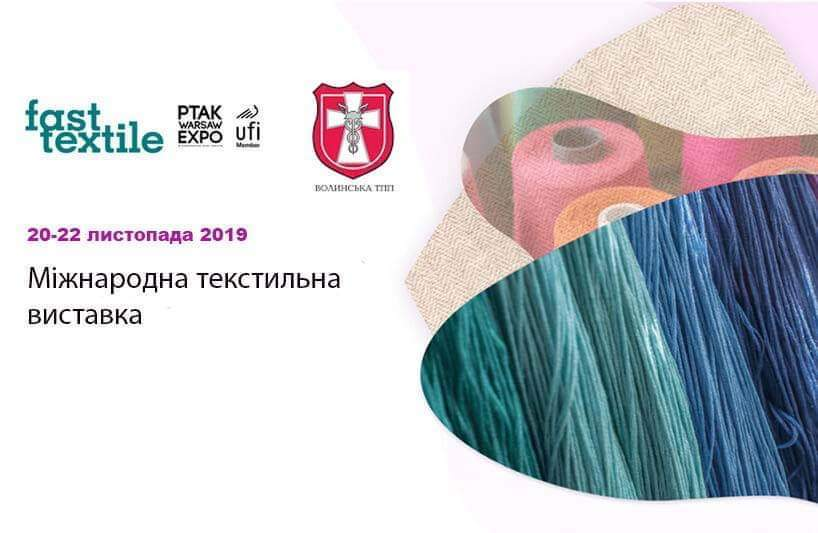 Fast Textile 2019 – Міжнародна текстильна виставка