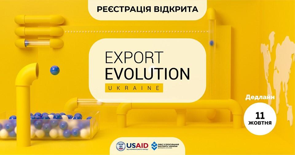 Заохочуємо експортерів Волині розвивати навички та виходити на міжнародні ринки