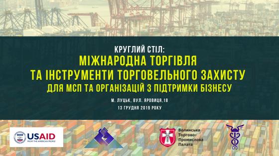 Міжнародна торгівля та інструменти торговельного захисту для МСП