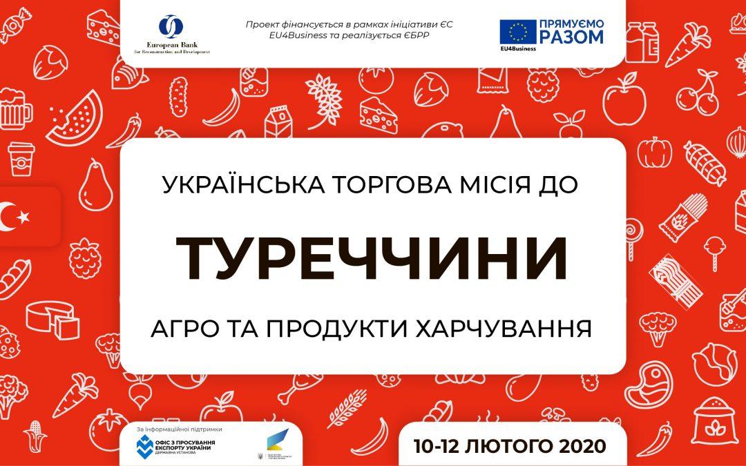 Розпочалась реєстраця для українських МСП в секторі агро та продуктів харчування у Торгову місію до Туреччини