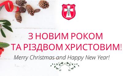 Вітання з Різдвяними святами та Новим 2020 Роком!