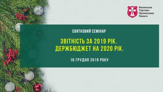Семінар «Звітність за 2019 рік. Держбюджет на 2020 рік»