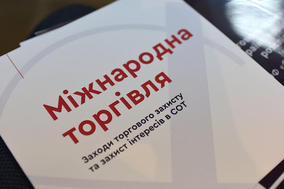 Сьогодні у Волинській ТПП відбувся круглий стіл Міжнародна торгівля та інструменти торговельного захисту для МСП