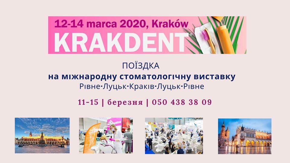Поїздка на міжнародну стоматологічну виставку Krakdent