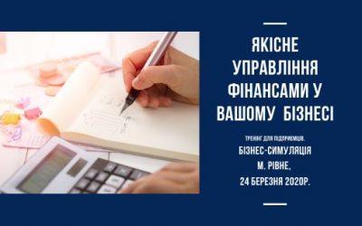 Бізнес-тренінг: Якісне управління фінансами у Вашому бізнесі (м. Рівне)