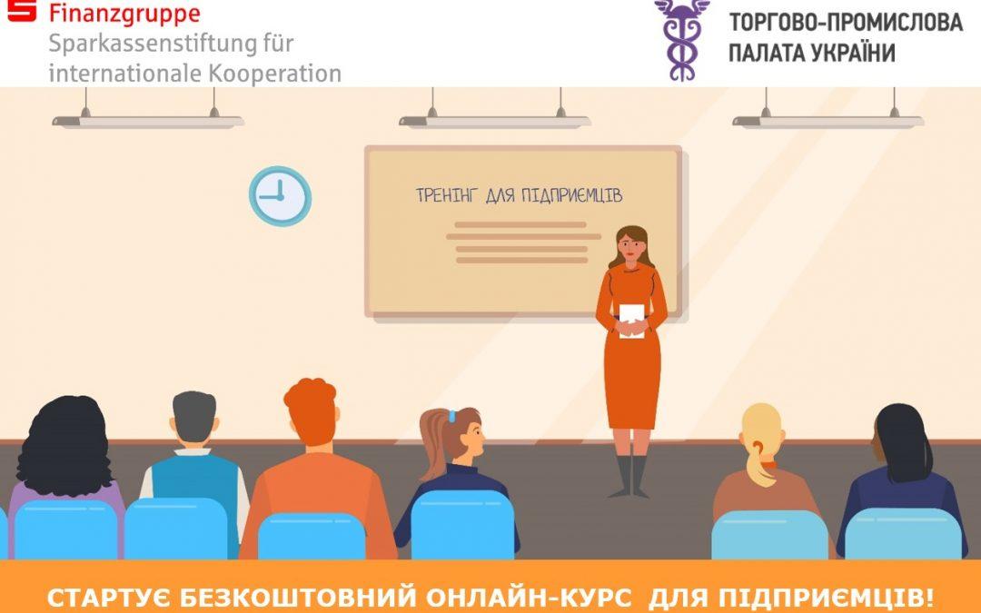 Запрошуємо пройти безкоштовний онлайн-курс з управління фінансами