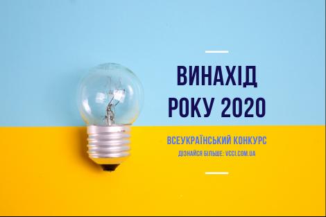 ВСЕУКРАЇНСЬКИЙ КОНКУРС «ВИНАХІД РОКУ 2020»